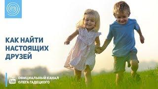 Как найти настоящих друзей. Олег Гадецкий и Марина Таргакова