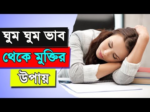 How To Not Feel Sleepy All The Time | Bangla Motivational Video | Bengali Motivational Video
