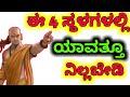 ಈ 4 ಸ್ಥಳಗಳಲ್ಲಿ ನೀವು ಯಾವತ್ತೂ ಇರಬಾರದು ಅಂತಾ ಚಾಣಕ್ಯರು ಹೇಳಿದ್ದಾರೆ || Chanakya niti Motivational video #7