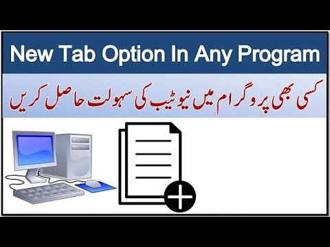 How To Use New Tab Option In Any Software |Urdu Tutorials|