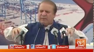 PM Nawaz Sharif Speech @pmln_org #Gawadar #CPEC #PMLN #PrimeMinister #NawazSharif #Development