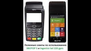 12:59) Ingenico Iwl220 Video - PlayKindle org
