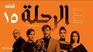مسلسل الرحلة - باسل خياط - الحلقة 15 الخامسة عشر كاملة بدون حذف  | El Re7la series - Episode 15