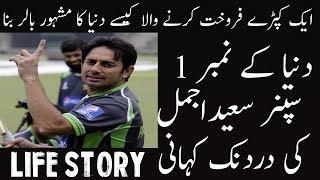 Saeed Ajmal  complete life story   of Cricketers Saeed Ajmal In .urdu /Hindi