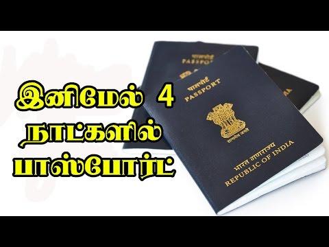 4 நாட்களில் உங்கள் பாஸ்போர்ட் ரெடி ! வெறும் 155 ரூபாயில் !!! | get your passport issued in a week