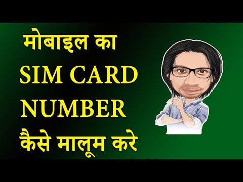 How to find your SIM card number on an Android phone Hindi/Urdu