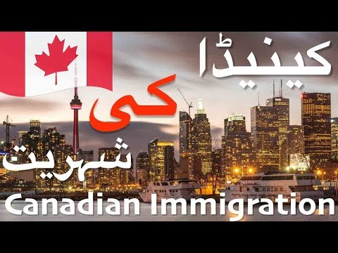 How to Moving to Canada and Get Canadian Citizenship Urdu Hindi