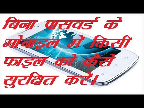 secure file without password in android mobile #technical