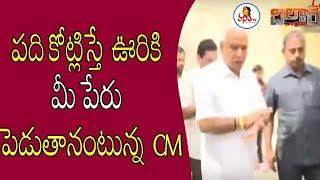 పది కోట్లిస్తే ఊరికి మీ పేరు పెడుతానంటున్న CM | Dildar Varthalu | Vanitha TV