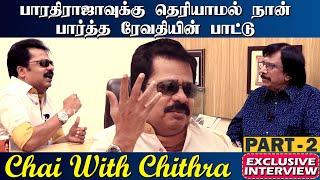 பாரதிராஜாவுக்கு தெரியாமல் நான் பார்த்த ரேவதியின் பாட்டு | Chai with Chithra | Pandiyarajan | Part 2