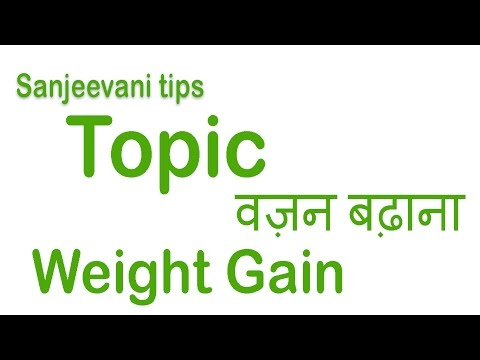 How to increase  weight Gain fast👌 and  naturally in hindi - ( वजन बढ़ाने के उपाय )