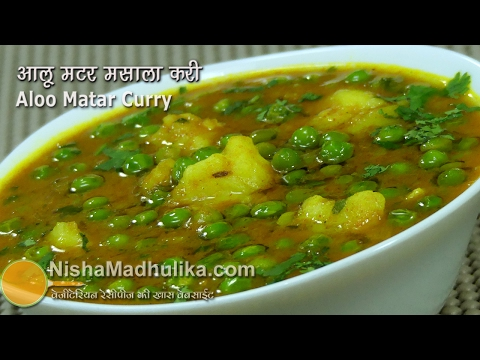 Aloo Matar Curry Recipe - Potato Peas Curry - Matar Batata Bhaji