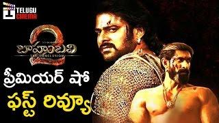 Baahubali 2 Premiere Show FIRST REVIEW   Prabhas   Rana   Anushka   Rajamouli   #Baahubali2   #WKKB