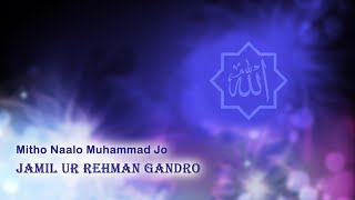 Jamil Ur Rehman Gandro - Mitho Naalo Muhammad Jo - Sindhi Islamic Videos