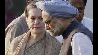 तिहाड क्यों जाना पड़ा सोनिया गांधी और मनमोहन सिंह को। Omkar Chaudhary