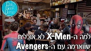 #x202b;למה האקס-מן לא בשאר סרטי מארוול והנוקמים?#x202c;lrm;