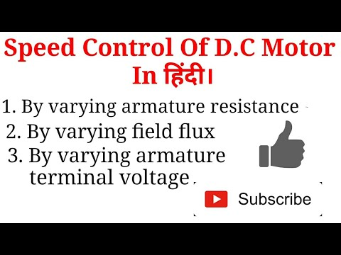 Speed Control Of D.C Motor || Latest Video 2017