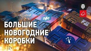 Большие новогодние коробки. Какие премиум танки внутри? [World of Tanks]