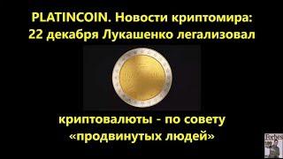 Platincoin. Платинкоин. Новости криптомира. 22 декабря Лукашенко легализовал криптовалюты