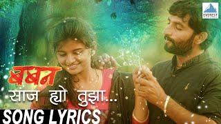 Saaj Hyo Tuza Song With Lyrics Baban Marathi Songs Onkarswaroop Bhaurao Nanasaheb Karhade