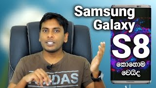 Samsung galaxy s8 Rumors, News, Specs, release date Explained in SInhala