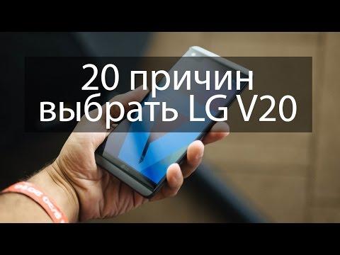 20 фишек и супер-функций LG V20 (Видео обзор)
