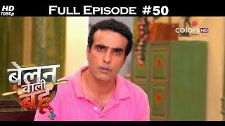 Belanwali Bahu - 26th March 2018 - बेलन वाली बहू - Full Episode