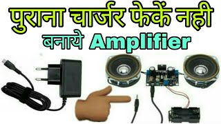 Powerfull audio Amplifier from old mobile charger || old mobile charger convert to Amplifier in Hind