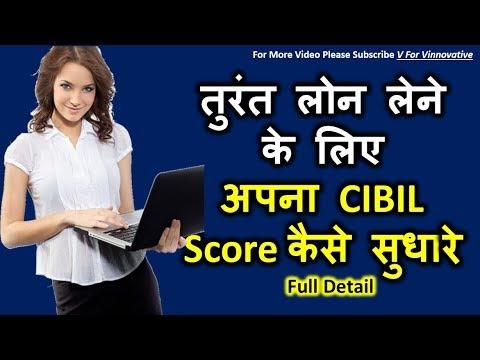 तुरंत लोन लेने के लिए अपना सिबिल स्कोर कैसे सुधारे। How to Improve Your CIBIL Score/ Credit Score.