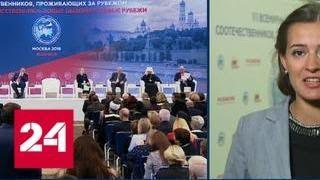 Ольга Васильева рассказала о проектах по изучению русского языка за пределами РФ - Россия 24