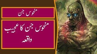 History of jinnat in urdu    jin story    manhoos jin ka waqia