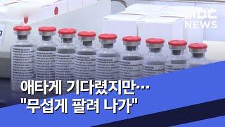 렘데시비르 누가 맞나…치료 효과·비용은? (2020.07.02/뉴스투데이/MBC)