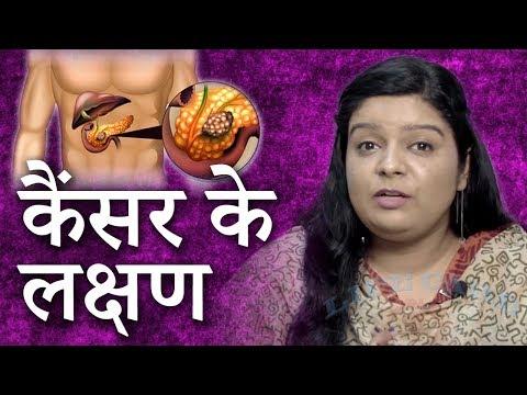 ये लक्षण दिखाई दे तो समझो अग्नाशय का कैंसर हैं | Pancreatic Cancer Symptoms In Hindi | Life Care