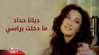 Ma Dakhalt Be Rasy - Diana Hadad ما دخلت براسى - ديانا حداد
