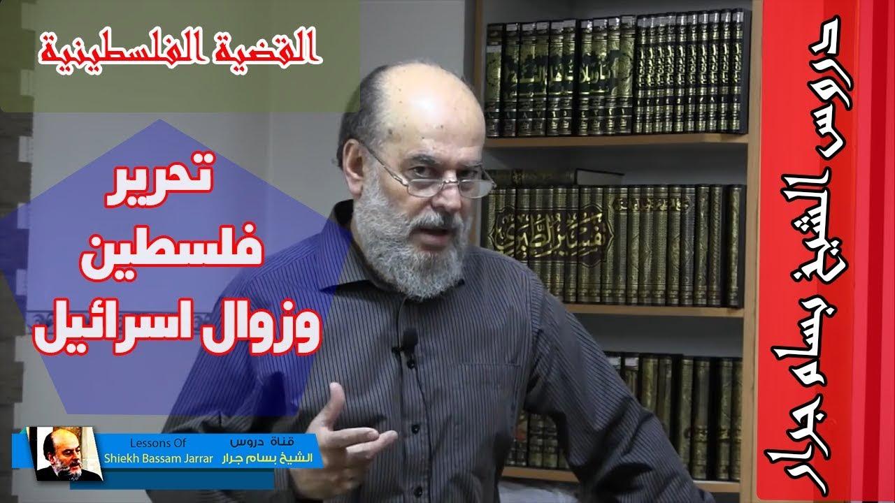 الشيخ بسام جرار | تحرير فلسطين 2022