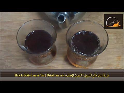 How to Make Lemon Tea ( Dried Lemon)- (طريقة عمل شاي الليمون ( الليمون المجفف
