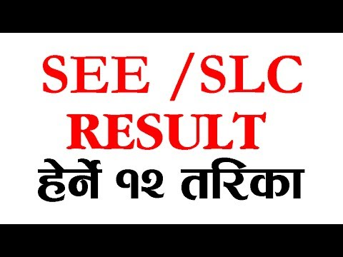 How to See SEE/SLC Result 2075 || SEE Result हेर्ने 12 तरिका