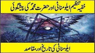 Prediction Of Hazrat Muhammad (S.A.W )About Illuminati Urdu Hindi