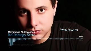 Mohamed Abdel Mon'em - Kol MaTegy Serto | محمد عبد المنعم - كل ما تيجي سيرته