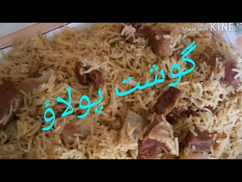 Gosht Ka Pulao recipes || mutton pulao || Yahni pulao recipes | Global food recipes