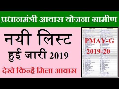 Xxx Mp4 List Of Pradhan Mantri Awas Yojana Grameen 2019 20 Pm Awas Yojana Grameen List 2019 2020 3gp Sex