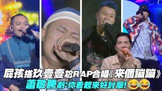 屁孩搭玖壹壹尬RAP合唱《來個蹦蹦》 蕭敬騰虧:你看起來好討厭!| 聲林之王2 Jungle Voice