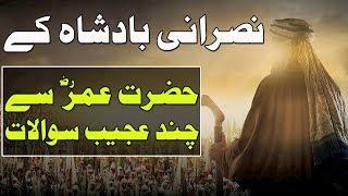 Nasrani Badshah k Ajeeb Sawalat | 4 Mysterious Question To Hazrat Umar RZ | Islamic Stories