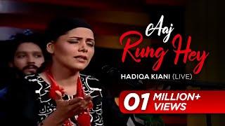 Aaj Rung Hey - Hadiqa Kiani