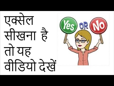 एक्सेल फॉर बिगिनर्स  | Excel for Beginners