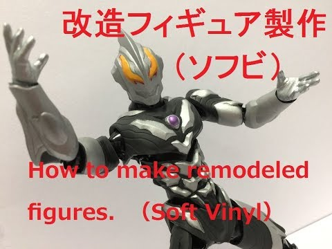 How to make remodeled figures(soft vinyl).
