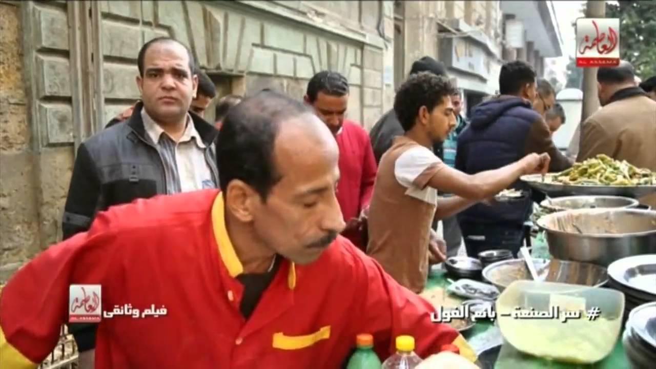 """""""فيلم وثائقى عن اشهر بائع فول فى مصر """" سعد الحرامى"""
