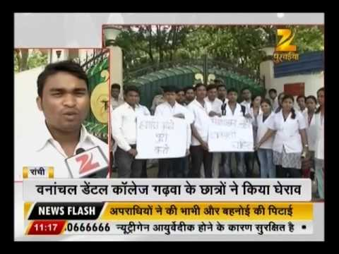 Ranchi : Students of Dental college protested for stopping the scholarships from college