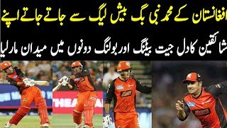 Afghanistan Allrounder Mohammad Nabi Shine Again In Big Bash League And Got 2 Big Wickets