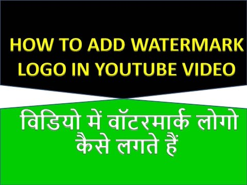 How to add watermark logo image in YouTube video --hindi